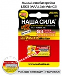 Наша Сила Advanced AAA 1.5v (alkaline)